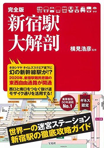 完全版 新宿駅大解剖 -