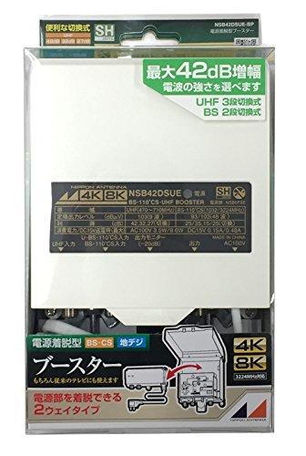 日本アンテナ 3.2GHz 4K 8K放送  に対応 利得換式屋外用電源着脱型ブースター NSB42DSUE-BP