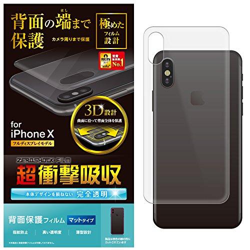 エレコム iPhone X フィルム 【背面用】 フルカバー 衝撃吸収 マット ...