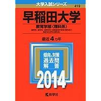 早稲田大学(教育学部〈理科系〉) (2014年版 大学入試シリーズ)