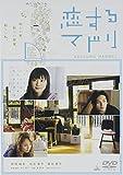 恋するマドリ 通常版[DVD]