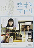 恋するマドリ 通常版 [DVD]