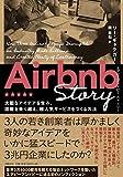 「Airbnb Story 大胆なアイデアを生み、困難を乗り越え、超人気サービスをつくる方法」販売ページヘ