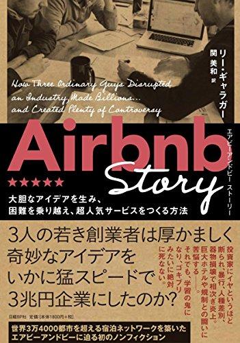 Airbnb Story 大胆なアイデアを生み、困難を乗り越え、超人気サービ...