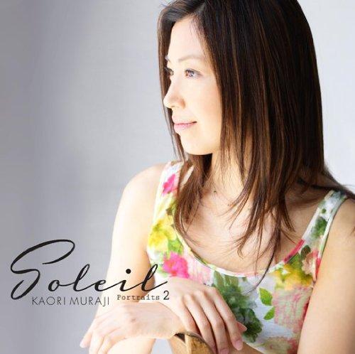 ソレイユ~ポートレイツ2~(初回限定盤)(DVD付)