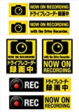 (アローコーポレーション)ALOHCORPORATION ドライブ レコーダー ドラレコ ステッカー 防水 耐熱  あおり 【 シンプルタイプ A4 お得セット 】 英・和