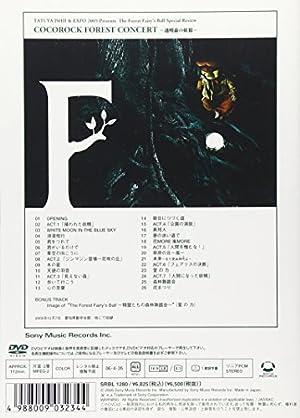 COCOROCK FOREST CONCERT ~透明森の妖精~ [DVD]