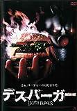 デスバーガー DEATH BURGER [レンタル落ち] [DVD]