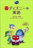 CD付 ディズニーの英語[コレクション10 インサイド・ヘッド]
