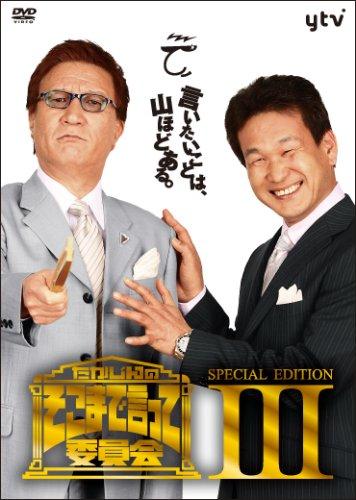 たかじんのそこまで言って委員会 SPECIAL EDITION III [DVD]の詳細を見る