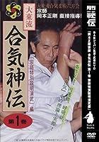 合気神伝 第1巻 DVD (1)