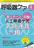 呼吸器ケア 2018年4月号(第16巻4号)特集:新人ナース必修!  人工呼吸ケアのマスト手技TOP10