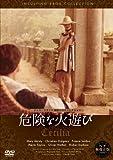 危険な火遊び(ヘア無修正版) [DVD] 画像