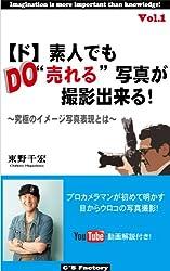 """DO【ド】素人でも""""売れる""""写真が撮影出来る!~究極のイメージ写真表現とは~"""