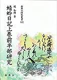蜻蛉日記上巻前半部研究 (新典社研究叢書 332)