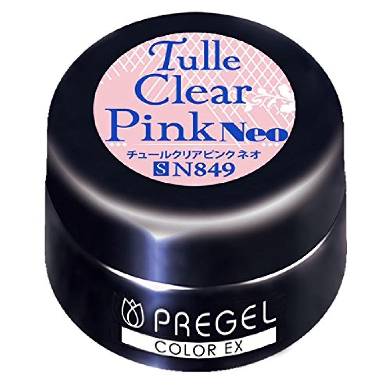 オークランド極貧意義PRE GEL カラーEX チュールクリアピンクneo849 3g UV/LED対応
