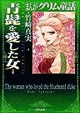 青髭を愛した女 (まんがグリム童話) / 竹崎 真実 のシリーズ情報を見る