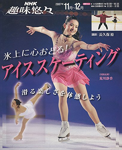 氷上に心おどる!アイススケーティング—滑る楽しさを体感しよう (NHK趣味悠々)