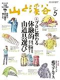 アウトドア用品 山と溪谷 2015年5月号 [雑誌]