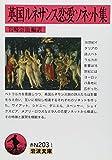 英国ルネサンス恋愛ソネット集 (岩波文庫)