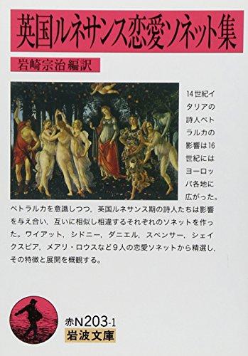 英国ルネサンス恋愛ソネット集 (岩波文庫)の詳細を見る