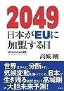 2049 日本がEUに加盟する日 HUMAN3.0の誕生