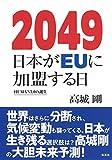 「2049 日本がEUに加盟する日 HUMAN3.0の誕生」高城 剛