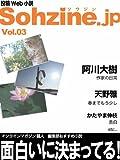 投稿Web小説『Sohzine.jp』Vol.3 (騒人選書)