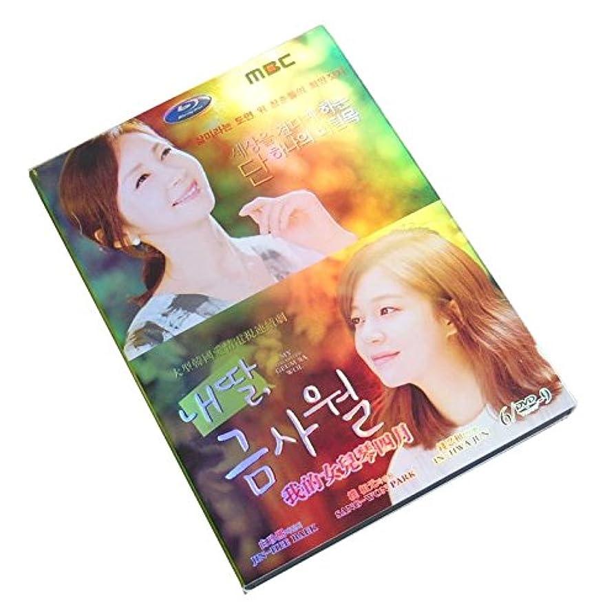 私の娘クム?サウォル 韓国ドラマ 全53話 演出: ペク?ホミン