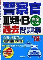 警察官III類・B過去問題集 '18年版