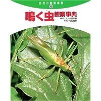 鳴く虫観察事典 (自然の観察事典)