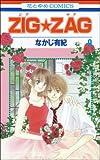 ZIG★ZAG 第9巻 (花とゆめCOMICS)