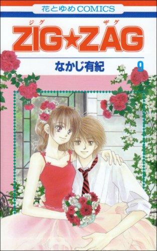 ZIG★ZAG 第9巻 (花とゆめCOMICS)の詳細を見る