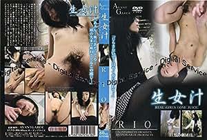 生女汁(なまかじゅう)RIO[DVD]