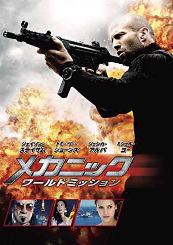 『メカニック:ワールドミッション [DVD]』のトップ画像