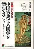 日曜日だから中国古典で人間学を深めておこう―戦国の七雄に学ぶリーダー読本 (日曜日の自己啓発BOOK)