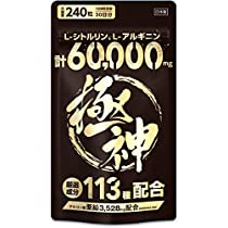 極神 シトルリン アルギニン 計60,000mg超 グルコン酸亜鉛3,528mg マカ 厳選成分113種配合 240粒