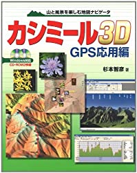 山と風景を楽しむ地図ナビゲータ カシミール3D GPS応用編 Windows対応 [CD-ROM 2枚組]