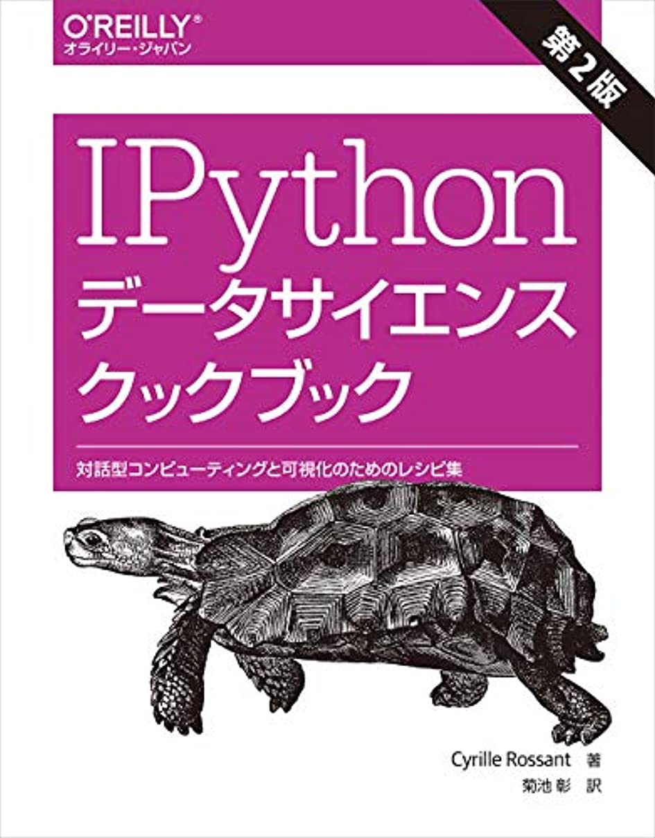 ポット支配的アラバマIPythonデータサイエンスクックブック 第2版 ―対話型コンピューティングと可視化のためのレシピ集
