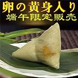 【端午限定販売】日本国産 友盛卵黄チマキ(粽子)(100gx3個)300g・ちまき・中華粽・もちもち食感