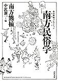 南方民俗学 (河出文庫)