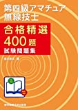第四級アマチュア無線技士試験問題集