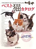ベスト猫カタログ―人気の57種類400バリエーション 画像