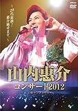山内惠介コンサート2012~20代最後!惠介魅せます。~[Blu-ray/ブルーレイ]