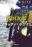 ブラック オア ホワイト (新潮文庫)