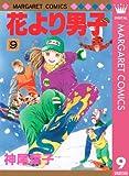 花より男子 9 (マーガレットコミックスDIGITAL)