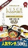 ランチパスポート名駅栄版Vol.3 (ランチパスポートシリーズ)