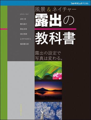 風景&ネイチャー 露出の教科書 (玄光社MOOK フォトテクニックデジタル)の詳細を見る