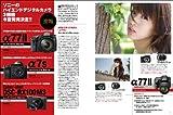 フォトテクニックデジタル 2014年 06月号 画像