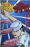将太の寿司 11 (少年マガジンコミックス)